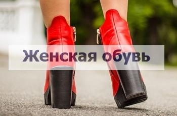 Женская обувь оптом в Кемерово