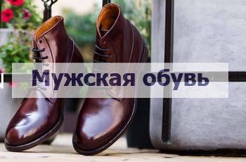 Мужская обувь оптом в Красноярске