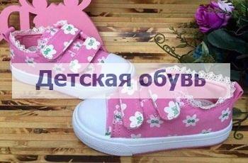 Детская обувь оптом во Владивостоке